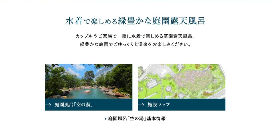 庭園風呂「空の湯」基本情報
